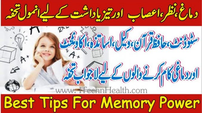 How To Increase Memory Power Naturally