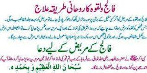 Laqwa Ka Ilaj In Quran