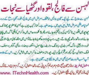Laqwa Ka Ilaj Ubqari