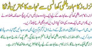 Nazla Zukam Khansi Ka Ashan Ilaj