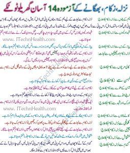 Nazla Zukam Khansi Ka Gharelu Ilaj