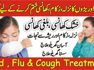 Nazla Zukam Khansi Ka Ilaj In Urdu, Cold Or Flu Treatment Tips