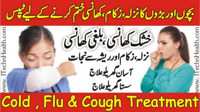 Nazla Zukam Khansi Ka Ilaj In Urdu, Cold Or Flu Treatment Tips