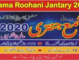SHAMA ROOHANI JANTARI 2020 Download