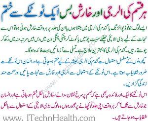 Skin Allergy Ka Ilaj In Urdu