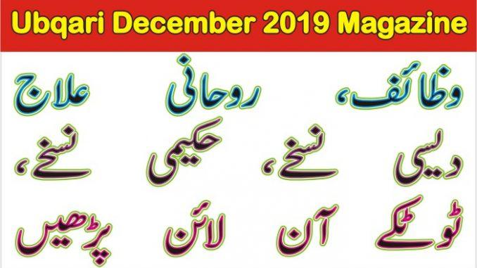 Ubqari December 2019 Magazine Read Online