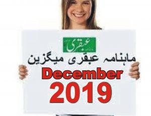 Ubqari Magazine December 2019 Read Online Articles