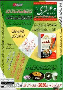 Ubqari magazine December 2019