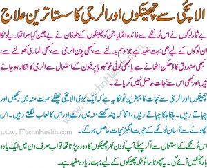 face allergy ka ilaj in urdu