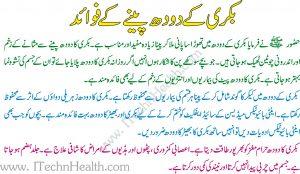 Bakri Ka Dood Pehney k Fady, Benefits of Goat Milk