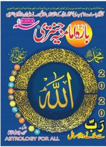 Bara Imamia Jantri 2020 PDF Free Download