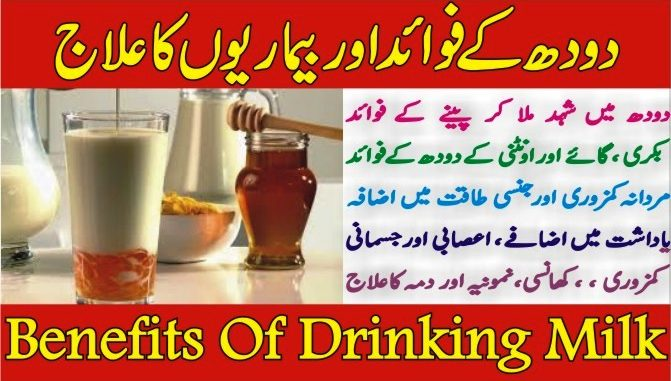 Benefits Of Drinking Milk For Skin, Stomach And Sharp Memory