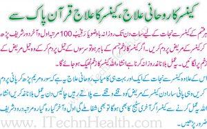 Cancer Ka Ilaj Qurani Wazaif Se