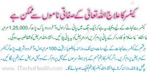 Cancer Se Nijat Ka Wazifa
