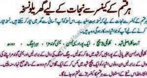 Caner Ka Gharalu Ilaj