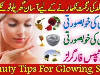 Face Beauty Tips In Urdu For Girl, Best Beauty Tips For Fairness