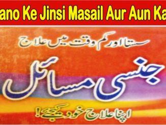 Jawano Ke Jinsi Masail Aur Aun Ka Hal Pdf Free Download