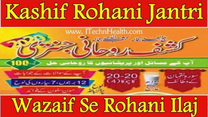 Kashaf Rohani Jantri 2020