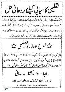 Kashaf Ronahi Jantry 2020 PDF Download