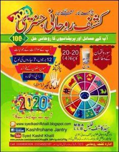 Kashaf Ronahi Jantry 2020 pdf
