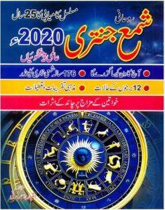 Shama Roohani Jantari 2020