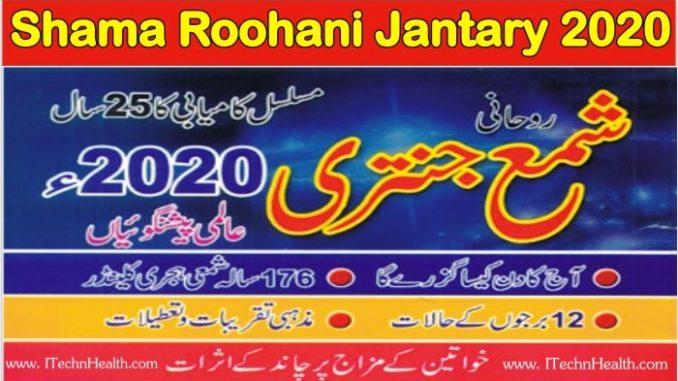 Shama Roohani Jantari 2020 PDF Free