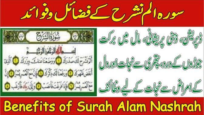 Surah Alam Nashrah ka Wazifa Benefits of Surah Alam Nashrah