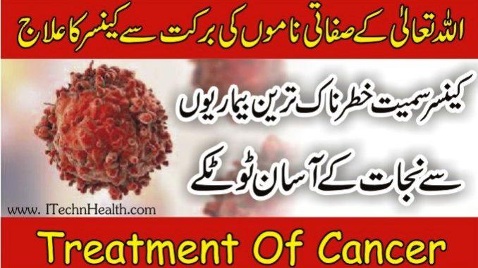 Treatment for Cancer Ka Rohani Ilaj