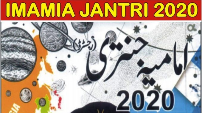 imamia jantri 2020 pdf free download