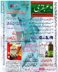 Ubqari Magazine February 2020