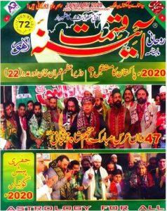 Aina E Qismat January 2020