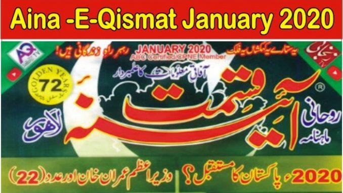 Aina E Qismat January 2020 Magazine
