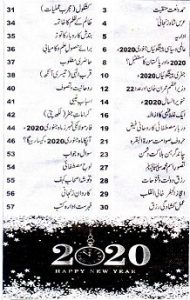 Download Aina E Qismat January 2020