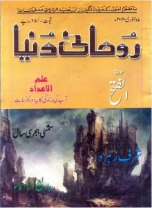 Download Roohani Duniya January 2020