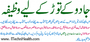 Jadu Ka Ilaj Quran Se