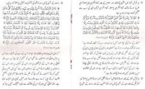 Jadu Ka Tor In Quran