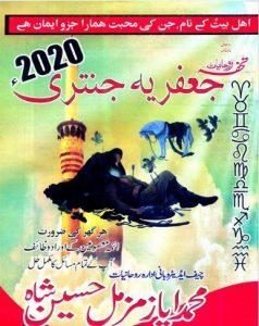 Jafariya Jantary 2020