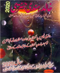 Khalid Hindi Jantary 2020 PDF