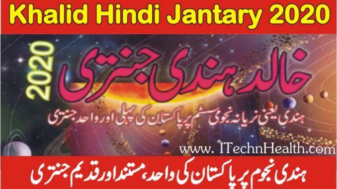 Khalid Hindi Jantary 2020 PDF Free Download