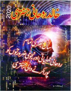 Khalid Roohani Jantary 2020