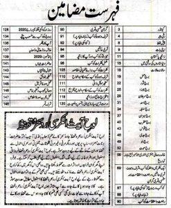 Khalid Roohani Jantary 2020 PDF Free