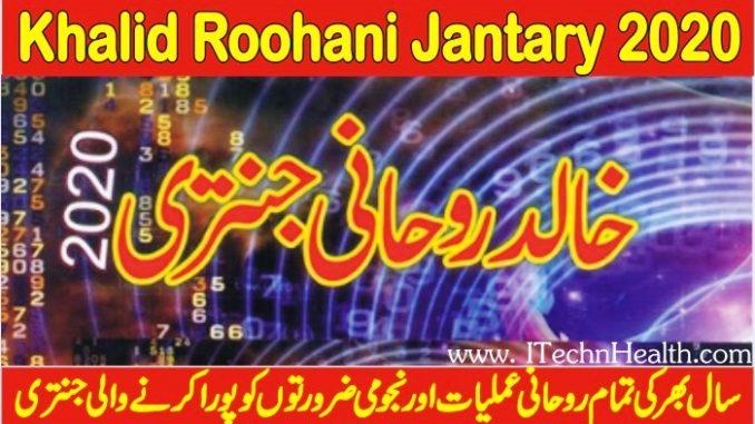 Khalid Roohani Jantary 2020 PDF Free Download