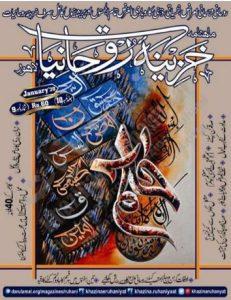 Khazina-E-Rohaniyaat January 2020