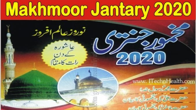 Makhmoor Jantri 2020 PDF Free Download