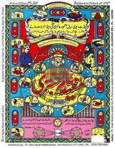 Mufeed Aalam Jantri 2020