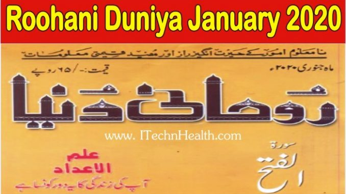 Roohani Duniya January 2020 Magazine