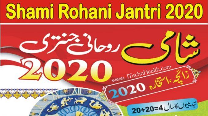 Shami Rohani jantri 2020 PDF Free Download