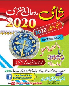 Shami Rohani jantri 2020 pdf