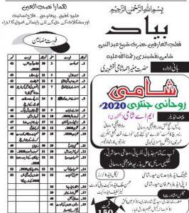 Shami Rohani jantri 2020 pdf free