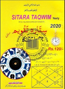 Sitara Taqweem 2020 PDF Free